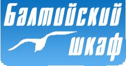 Балтийский шкаф:  Купить шкафы недорого в Санкт-Петербурге на заказ