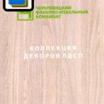 Череповецкий фанерный комбинат
