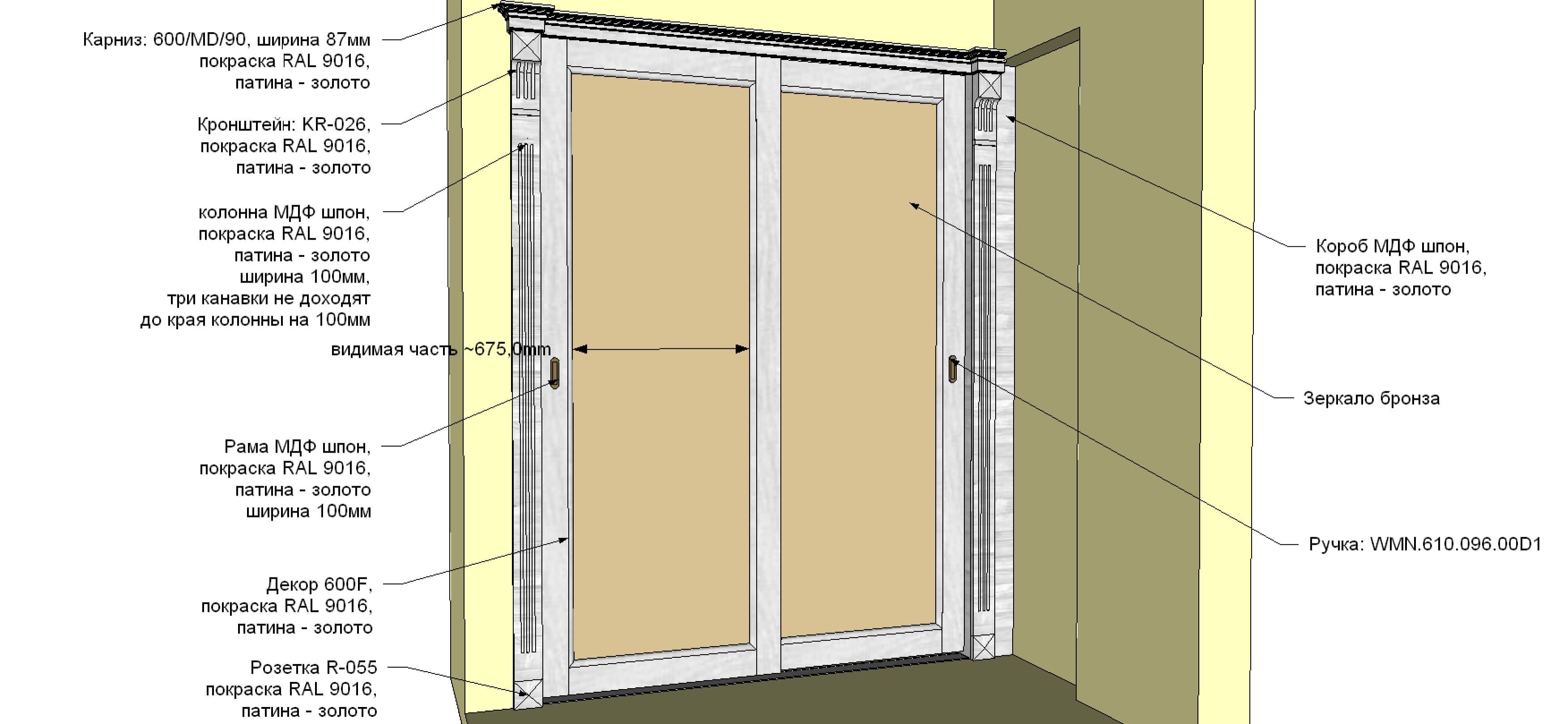 Встроенный шкаф купе Прованс с зеркалами предварительный эскиз
