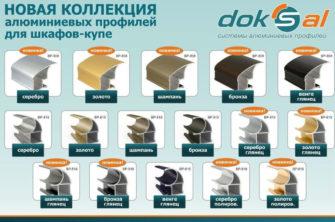Алюминиевый профиль для дверей купе Идеал (DOKSAL)